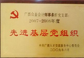 2007-2008年度先进基层党组织