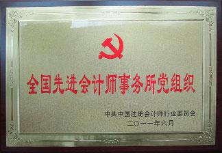 全国先进会计师事务所党组织