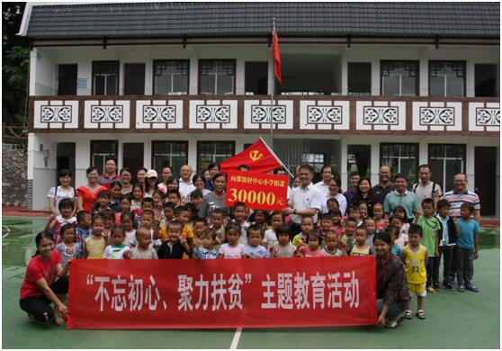 """""""不忘初心、聚力扶贫""""主题教育活动--向那留村中心小学捐款"""