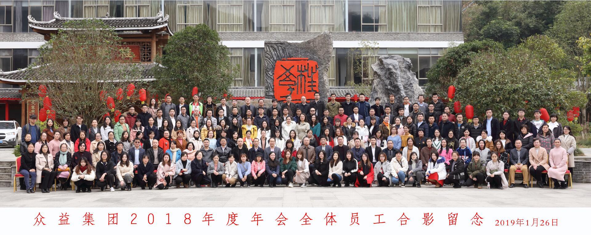 众益集团2019新春年会系列活动