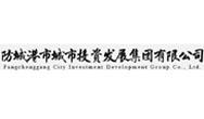 防城港市城市投资发展集团有限公司